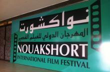 صورة 5 أفلام تكرم في ختام مهرجان نواكشوط للفيلم القصير