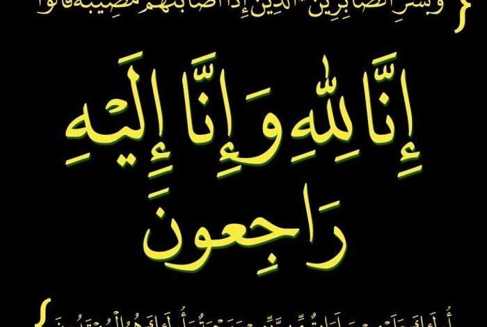 """صورة نواكشوط : الاعلان عن وفاة ولد محمد لغظف """"تعزية """""""