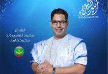 صورة ممثل موريتانيا يتأهل للمرحلة الثانية من مسابقة امير الشعراء
